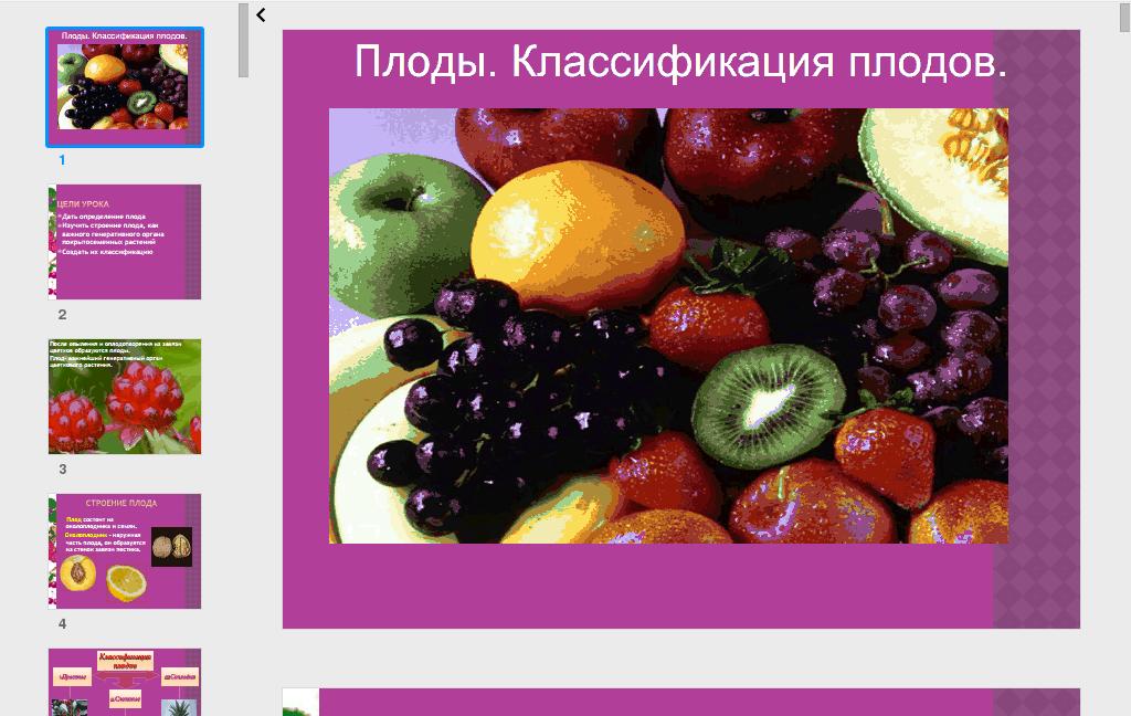 По способу образования плоды